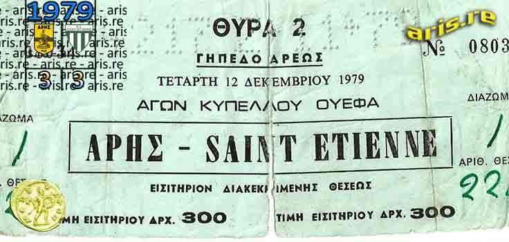 1979-ARIS-ASSE-TICKET-BASE.jpg