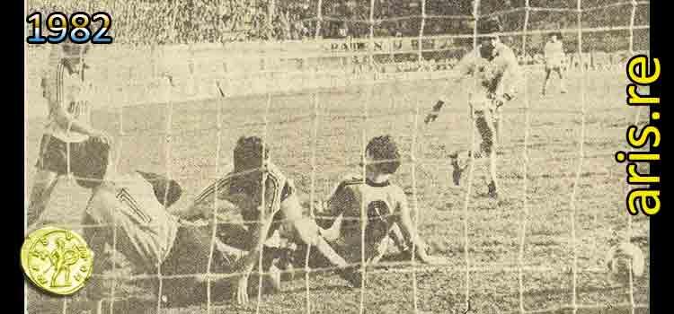 1982: ΑΕΚ - Άρης 2-2, φάσεις και γκολ της αναμέτρησης