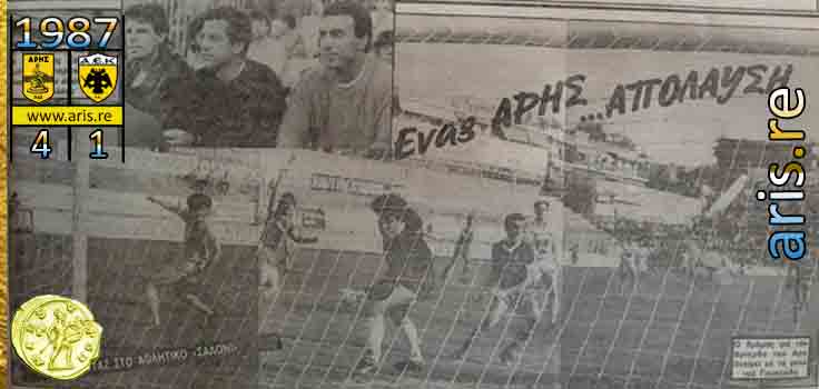 1987-ARIS-AEK-GALIS-BASE.jpg