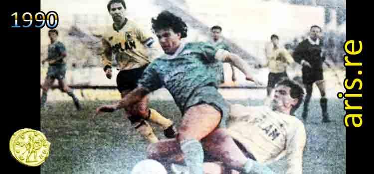 1990: ΑΡΗΣ - Παναθηναϊκός 1-0, βίντεο