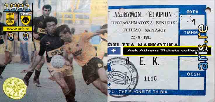 1991-ARIS-AEK-TICKET-BASE.jpg