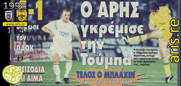 1998-paok-aris-1-4-headline-base4.jpg
