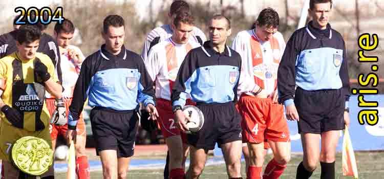 2004: Άρης - Πανηλειακός 1-0, βίντεο με φάσεις και το γκολ