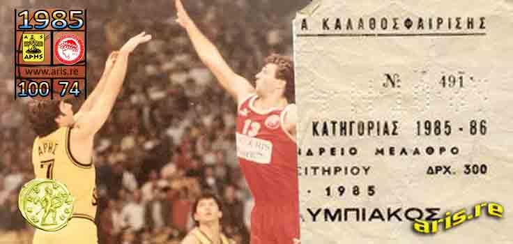 1985: Άρης - Ολυμπιακός 100-74, φάσεις από την αναμέτρηση