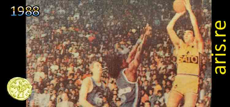 1988: Άρης - Ντεν Μπος 116-83, βίντεο του αγώνα