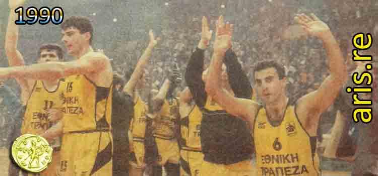 1990: Γιουγκοπλάστικα - Άρης 85-89, ολόκληρο το παιχνίδι