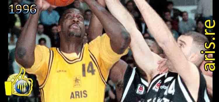 1996: Μπεσίκτας - Άρης 64-65, ολόκληρος ο αγώνας