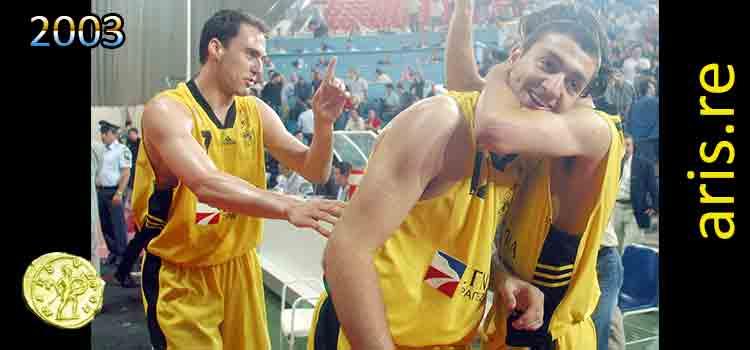 2003: Μακεδονικός - Άρης 86-92, ολόκληρο το παιχνίδι
