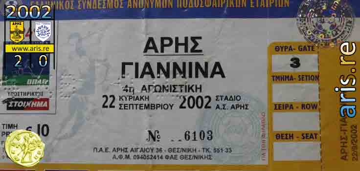 2002 ARIS PAS TICKET BASE