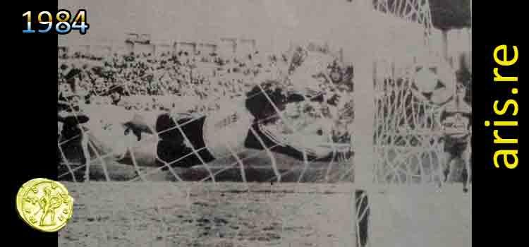 1984: Άρης - Ηρακλής 4-1, οι φάσεις και τα γκολ (βίντεο)