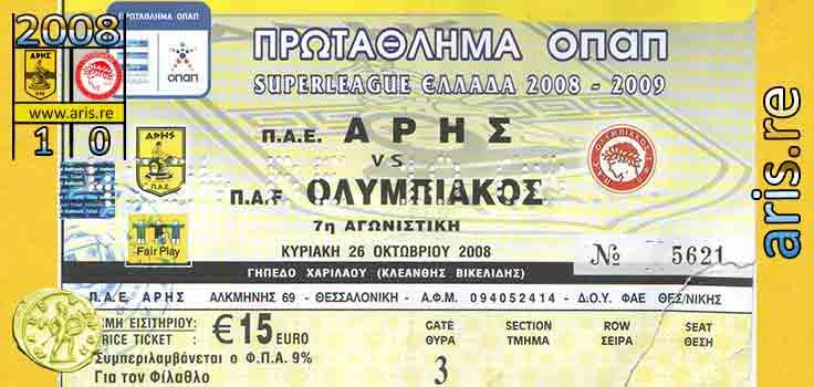 2008: Άρης - Ολυμπιακός 1-0, το ρεπορτάζ της Αθλητικής Κυριακής