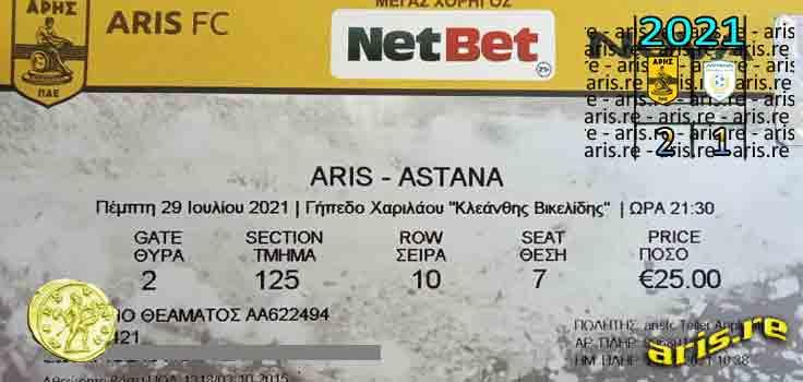 Άρης - Αστάνα 2-1, οι καλύτερες φάσεις του αγώνα