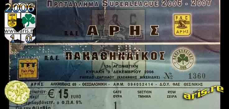 2006: Άρης - Παναθηναϊκός 1-0, ολόκληρο το παιχνίδι