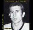 Ραπτόπουλος Τάκης